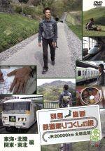列島縦断 鉄道乗りつくしの旅 JR20000km全線走破・春編 3東海・北陸・関東・東北編(通常)(DVD)