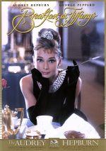 ティファニーで朝食を(通常)(DVD)