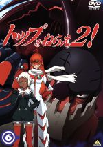 トップをねらえ2! 6(通常)(DVD)