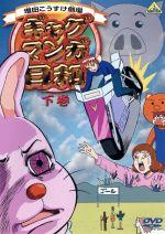 ギャグマンガ日和 下巻(通常)(DVD)