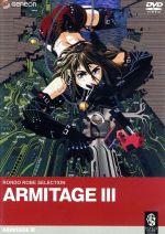 ARMITAGE Ⅲ(通常)(DVD)