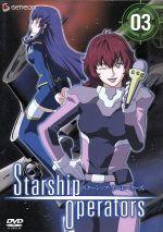 スターシップ・オペレーターズ 3(通常)(DVD)