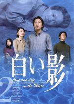 白い影 2(通常)(DVD)