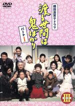 渡る世間は鬼ばかり パート1 BOXⅢ(通常)(DVD)