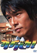 ガチバカ!BOXセット(通常)(DVD)