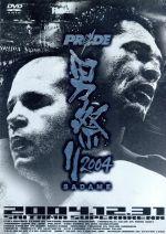 PRIDE 男祭り 2004-SADAMEー(通常)(DVD)