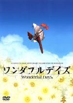 劇場アニメーション ワンダフルデイズ(通常)(DVD)