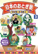 よいこのアニメ館:日本のおとぎ話3(通常)(DVD)
