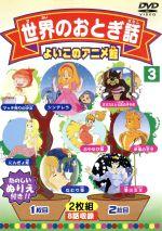 よいこのアニメ館:世界のおとぎ話3(通常)(DVD)