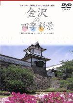金沢の四季彩景(通常)(DVD)