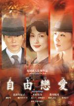自由戀愛(通常)(DVD)