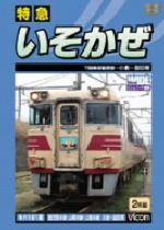 特急いそがせ(通常)(DVD)