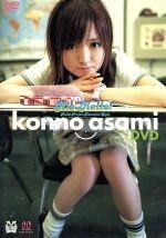アロハロ! 紺野あさ美 DVD(通常)(DVD)