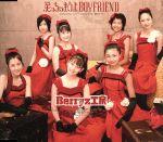 笑っちゃおうよBOYFRIEND(通常)(CDS)