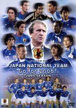 日本代表 Go for 2006! Vol.3 2005シーズン(通常)(DVD)