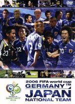 2006FIFAワールドカップ ドイツ オフィシャルライセンスDVD 「日本代表 激闘の軌跡」(通常)(DVD)