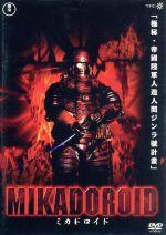ミカドロイド(通常)(DVD)