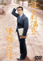 江分利満氏の優雅な生活(通常)(DVD)