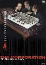 ザ・コーポレーション(通常)(DVD)