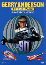 ジェリー・アンダーソン トリプルパック(通常)(DVD)