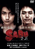 SABU~さぶ~(通常)(DVD)