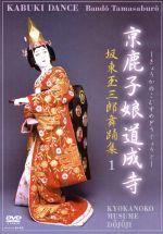 坂東玉三郎舞踊集1 京鹿子娘道成寺(通常)(DVD)