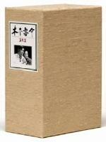 木下惠介 DVD-BOX 第六集(通常)(DVD)