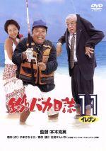 釣りバカ日誌 11(通常)(DVD)