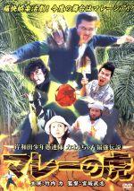 岸和田少年愚連隊 マレーの虎(通常)(DVD)