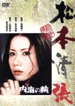 内海の輪(通常)(DVD)