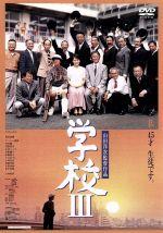 学校Ⅲ(通常)(DVD)