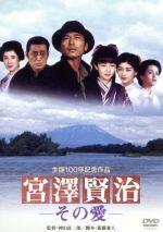 宮澤賢治 -その愛-(通常)(DVD)