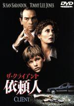 依頼人(通常)(DVD)