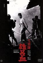 大殺陣 雄呂血(通常)(DVD)