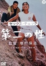 セックス・チェック 第二の性(通常)(DVD)