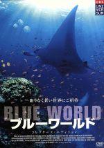 ブルーワールド(通常)(DVD)