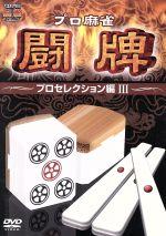 プロ麻雀 闘牌 ~プロセレクション編Ⅲ~(通常)(DVD)
