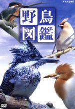 野鳥図鑑 DVD-BOX(通常)(DVD)