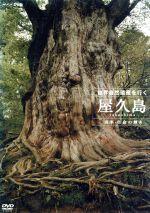 世界自然遺産 屋久島 ~四季・生命の輝き~(通常)(DVD)