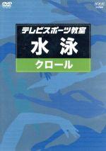 テレビスポーツ教室・水泳::クロール(通常)(DVD)
