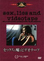セックスと嘘とビデオテープ(通常)(DVD)