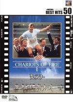 炎のランナー(通常)(DVD)