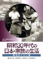 昭和30年代の日本・家族の生活 ②都会のくらし(通常)(DVD)