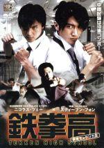 鉄拳高 同級生はケンカ王(通常)(DVD)