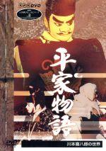 NHK 人形劇クロニクルシリーズ8 平家物語~川本喜八郎の世界(通常)(DVD)