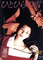 ひとひらの雪(通常)(DVD)
