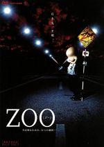ZOO[ズー](通常)(DVD)