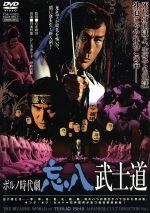 ポルノ時代劇 忘八武士道(通常)(DVD)
