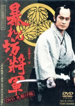 暴れん坊将軍 DVD 先駆け版 500回記念スペシャル 将軍琉球へ渡る 天下分け目の決闘(通常)(DVD)