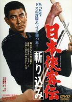 日本侠客伝 斬り込み(通常)(DVD)